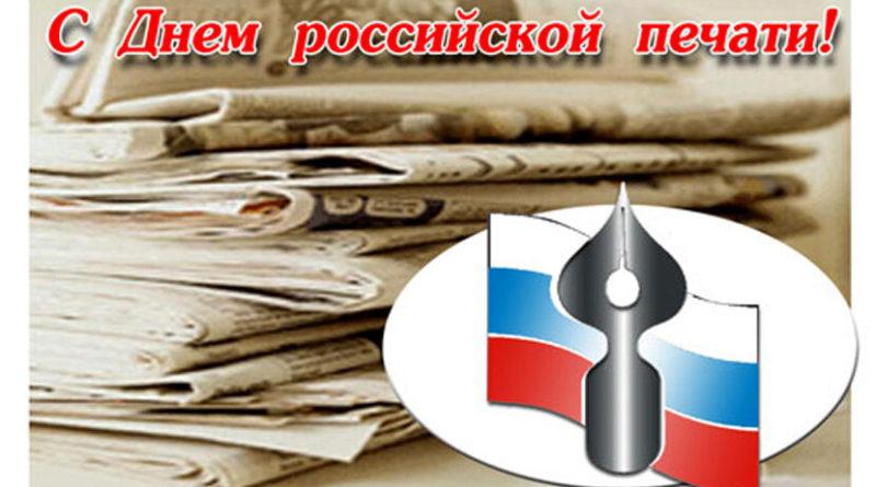 Поздравление губернатора Калужской области А.Д. Артамонова с Днем российской печати