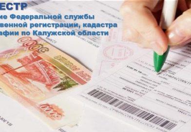 Возврат излишне уплаченной госпошлины жителям Калужской области