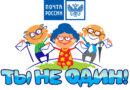 В почтовых отделениях Калуги и Обнинска продолжается акция «Ты не один!»