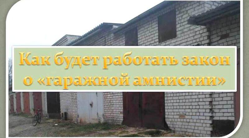 Президент России Владимир Путин подписал закон о «гаражной амнистии»