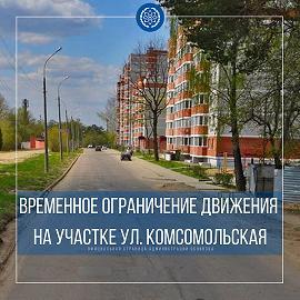 Временное ограничение движения на улице Комсомольская в Обнинске